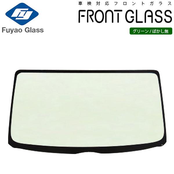[Fuyao] フロントガラス フォレスター SK H30/7- グリーン/ボカシ無 アイサイト付車用 ※個人宅配送不可 ※沖縄・離島は送料別途