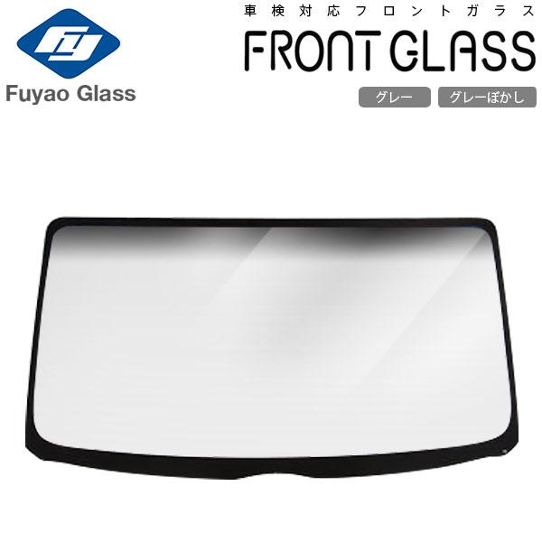 [Fuyao] フロントガラス スカイライン 2Dr R32 H01/05-H05/07 グレー/グレーボカシ付 アンテナ付(曲がり有、コネクター再使用) ※個人宅配送不可 ※沖縄・離島は送料別途