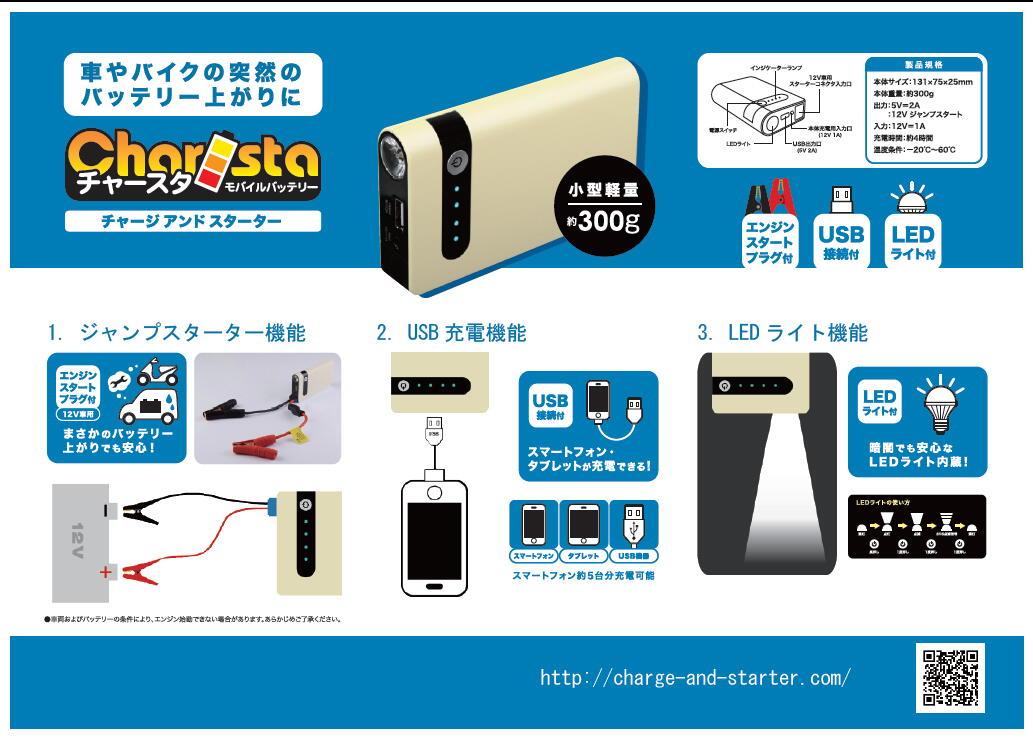 챠스타잘프스타타모바이르밧테리 8000 mAh 스마호 충전, 타블렛 충전, LED 라이트 USB 단자 탑재