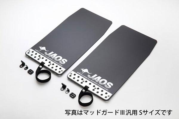 JAOS ジャオス マッドガードIII リヤセット ブラック ハイエース 200系 04.08~ ALL ※送料注意
