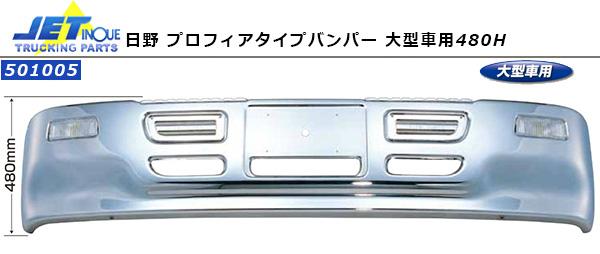 【代引不可】ジェットイノウエ プロフィアタイプバンパー 480H(大型車用)&専用取付ステーセット 日野 プロフィアテラヴィ (H12.4 ~ H15.10)