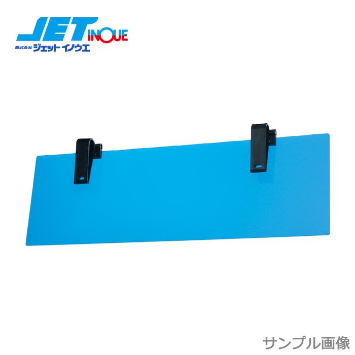 特価品コーナー☆ JETINOUE ジェットイノウエ 安い アクリルサンバイザー ブルー 乗用車~2t車用 1個入