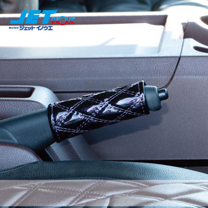 注目ブランド JETINOUE ジェットイノウエ 爆買い送料無料 モコモコ サイドブレーキカバー マーベリックパープル 太さ:約25mmφ 長さ:120mm