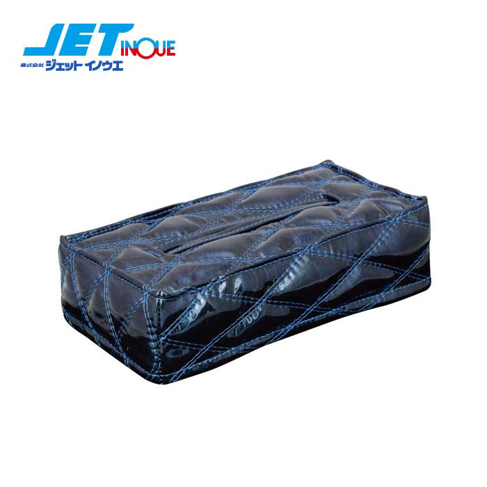 JETINOUE ジェットイノウエ モコモコティッシュカバー マーベリックブルー NEW ARRIVAL 付与 サイズ:260x125x70mm Ver.2