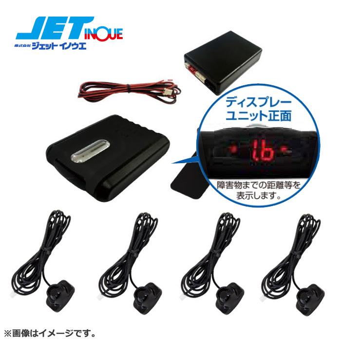 JETINOUE ジェットイノウエ バックセンサーユニット 4センサータイプ はりつけ式 x10セット!特価 (10m+15mケーブル付き ) 2019/11月末まで