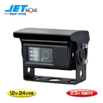 JETINOUE ジェットイノウエ シャッター/ヒーター付きバックカメラ (23m配線付き) シャープ製CCD 【12V/24V共用】
