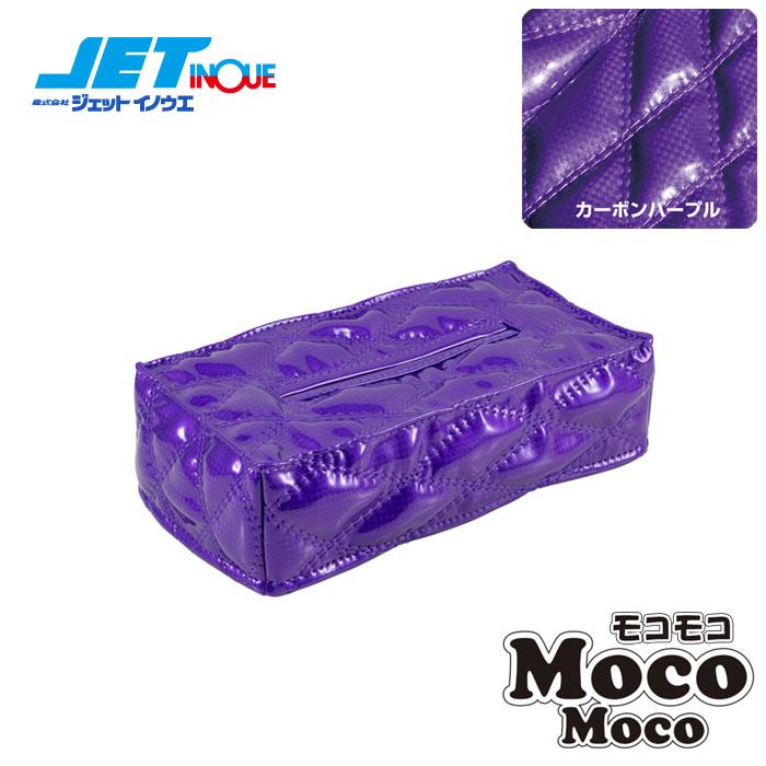 新色追加!! JETINOUE ジェットイノウエ モコモコティッシュカバー Ver.2 カーボンパープル 【サイズ:260x125x70mm】