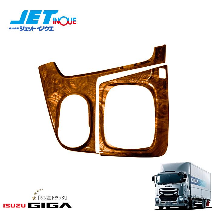 JETINOUE ジェットイノウエ インテリア3Dパネル シフトゲートセットMT用 販売実績No.1 茶木目 豊富な品 大型 H27.11~ ISUZU MT車 ファイブスターギガ
