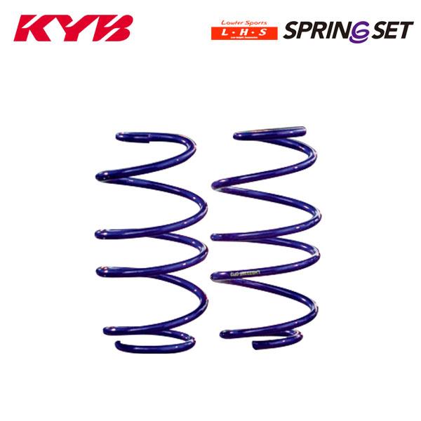 [KYB] カヤバ ローファースポーツ LHS スプリング リア 2本セット セレナ HFC27 18/03~ 2WD [e-power ハイウェイスター / e-power ハイウェイスターV / e-power ハイウェイスターG]