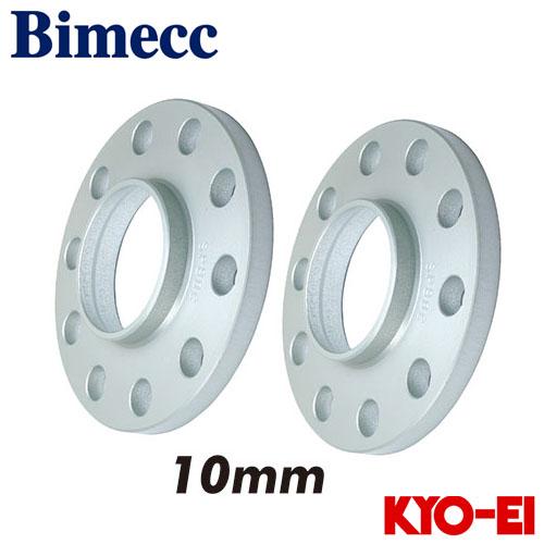 協永産業 ビメック Bimecc ホイールスペーサー 2枚セット 厚み10mm 5穴 PCD112 取付座112 内径66.5 ハブ無 (アウディ A4 A5 S5 MY'08)