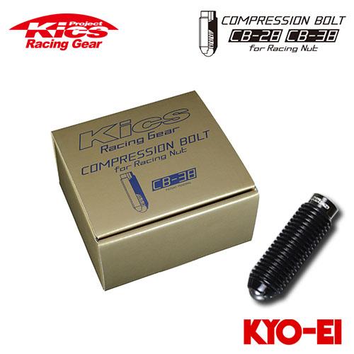 協永産業 Kics コンプレッションボルト CB-38 M12×P1.25 38mm ブラック 20pcs