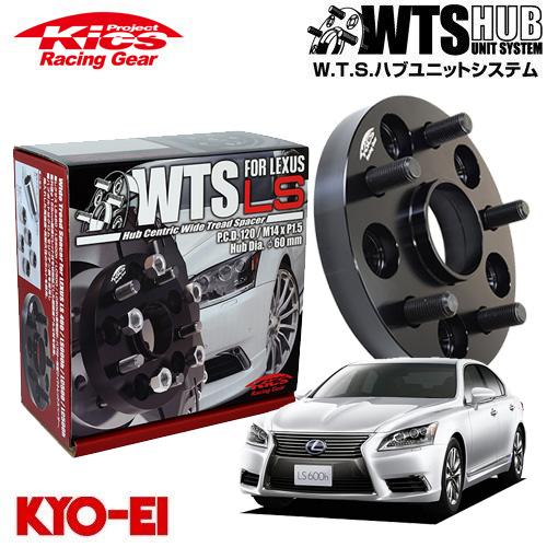 協永産業 Kics ワイドトレッドスペーサーfor LEXUS LS 2枚セット ネジサイズM14×P1.5 5穴 PCD120 厚み15mm