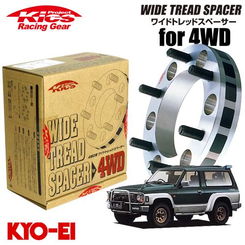 協永産業 Kics ワイドトレッドスペーサー4WD用 2枚セット サファリ 1987~2009 ネジサイズM12×P1.25 6穴 PCD139.7 厚み25mm