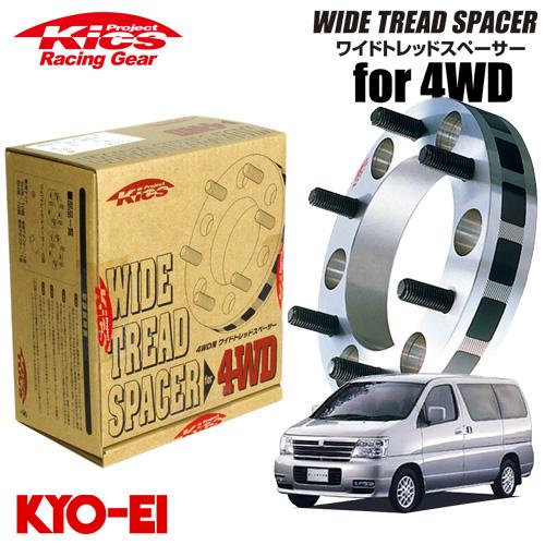 協永産業 Kics ワイドトレッドスペーサー4WD用 2枚セット エルグランド E50 ネジサイズM12×P1.25 6穴 PCD139.7 厚み30mm