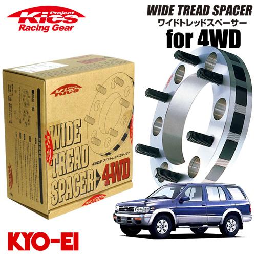 協永産業 Kics ワイドトレッドスペーサー4WD用 2枚セット テラノ 1998~2002 ネジサイズM12×P1.25 6穴 PCD139.7 厚み30mm