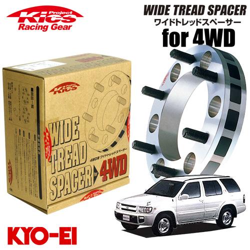 協永産業 Kics ワイドトレッドスペーサー4WD用 2枚セット テラノレグラス ネジサイズM12×P1.25 6穴 PCD139.7 厚み25mm