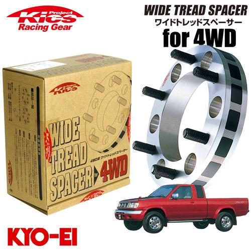 協永産業 Kics ワイドトレッドスペーサー4WD用 2枚セット ダットサントラック D22 ネジサイズM12×P1.25 6穴 PCD139.7 厚み30mm
