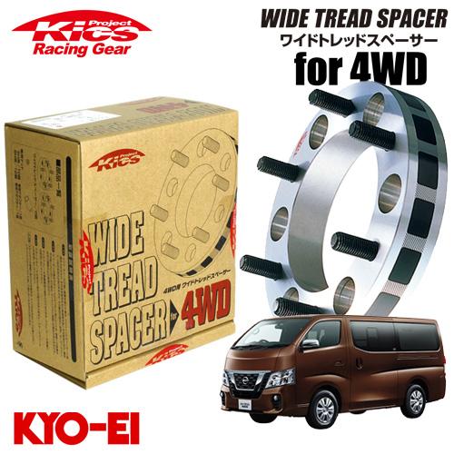 協永産業 Kics ワイドトレッドスペーサー4WD用 2枚セット NV350 キャラバン ネジサイズM12×P1.25 6穴 PCD139.7 厚み25mm