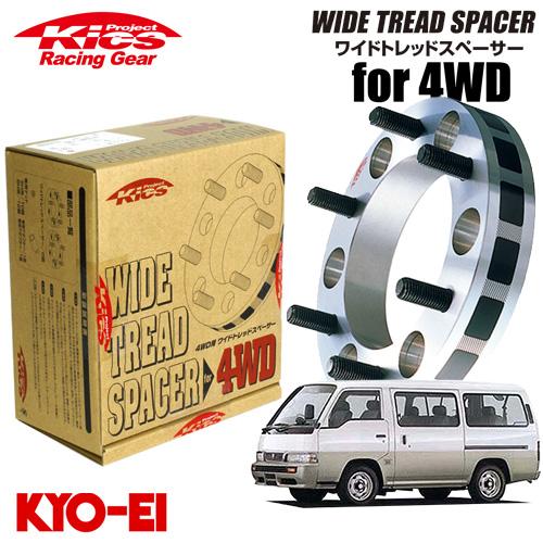 協永産業 Kics ワイドトレッドスペーサー4WD用 2枚セット キャラバン E24 E25 ネジサイズM12×P1.25 6穴 PCD139.7 厚み30mm