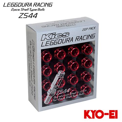 協永産業 Kics レデューラレーシング ZS44 アルミシェル レッド 20pcs