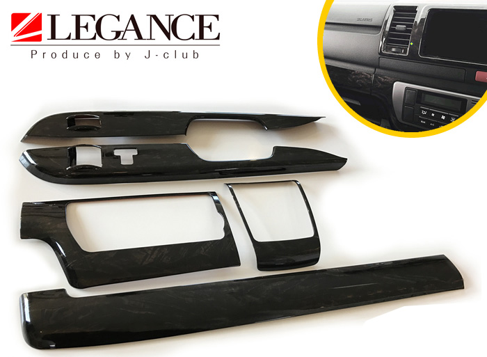 レガンス LEGANCE 200系ハイエース 4型 ダークプライムマホガニーパネル5ピース [ワイド用] スーパーGL インテリアパネル