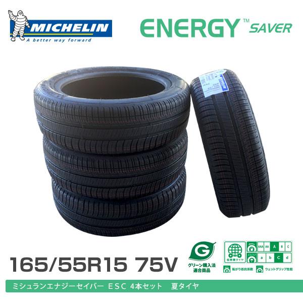 ミシュラン サマータイヤ エナジーセイバー ESC [165/55R15 75V] 4本セット