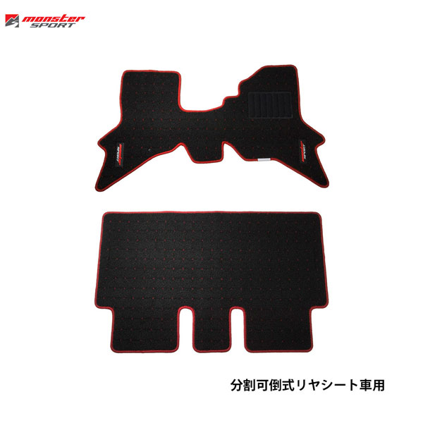 [Monster Sport] モンスタースポーツ フロアマット【 エブリイバン・ワゴン [DA64V/DA64W] AT車/分割可倒式リヤシート車 】【代引不可】