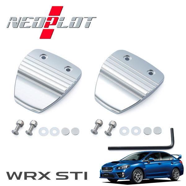 [NEOPLOT] ネオプロト ブレーキ&クラッチペダルセット 【 WRX STI [VAB] MT 】