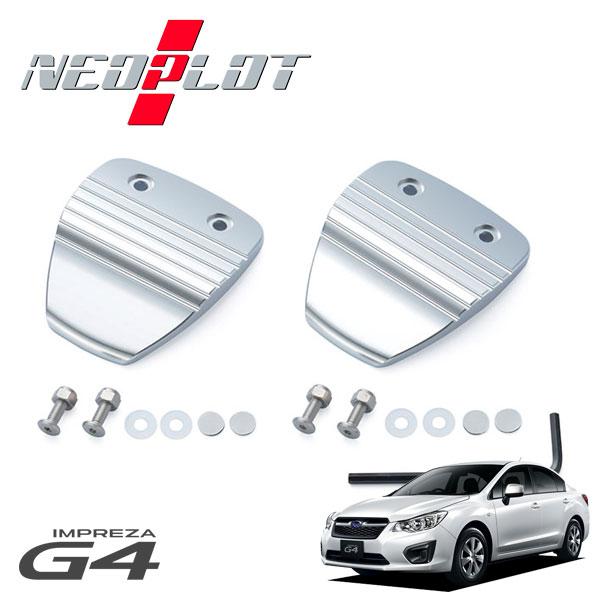 [NEOPLOT] ネオプロト ブレーキ&クラッチペダルセット 【 インプレッサG4 [GJ3] MT 】