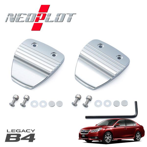 [NEOPLOT] ネオプロト ブレーキ&クラッチペダルセット 【 レガシィ [BM9/BR9] MT 】