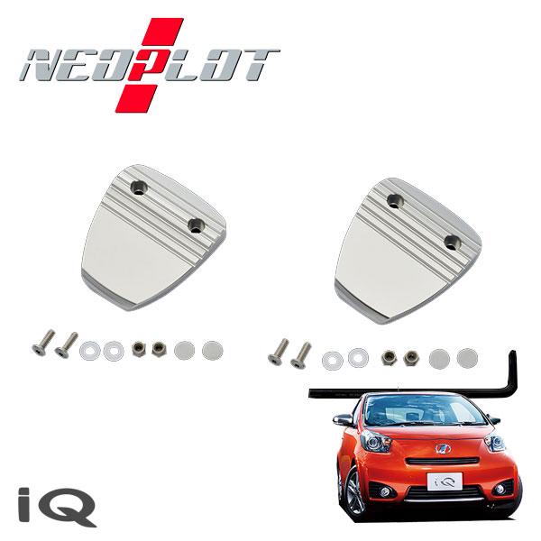 [NEOPLOT] ネオプロト ブレーキ&クラッチペダルセット【 IQ [NGJ10] MT 】【4/5発売予定/代引不可】