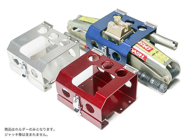 OKUYAMA オクヤマ ジャッキホルダー マサダ製 シザースジャッキ(DPJ-850DX)用 シルバー