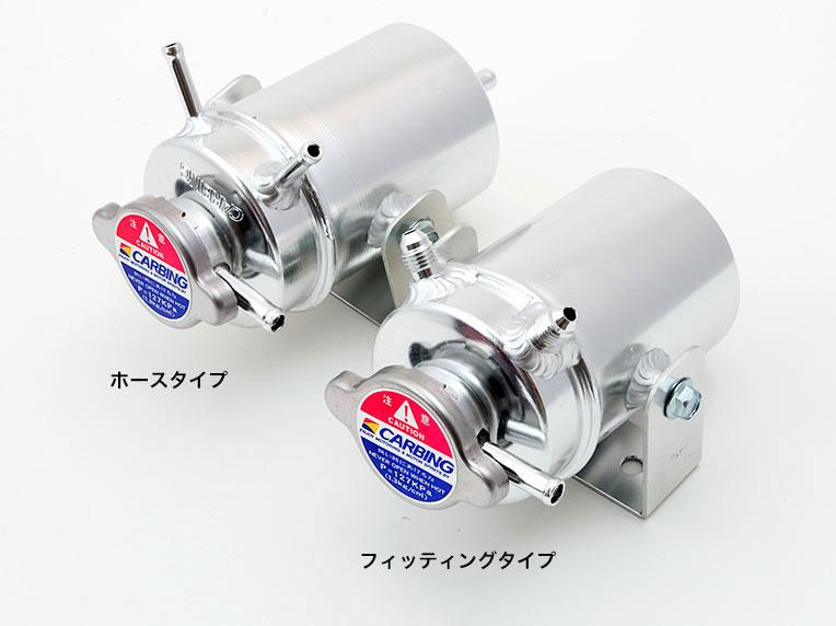 OKUYAMA オクヤマ リザーバータンク ホースタイプ 汎用