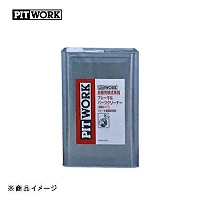 PITWORK ピットワーク 自動充填式ブレーキ&パーツクリーナー クリーナー原液充填式 【18L】