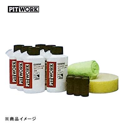 PITWORK ピットワーク 5YEARS COAT ボディコート ボディコート剤(業務用) 【主剤74ml×6、促進剤4.7ml×6、スポンジ・拭取クロス付 (6台分)】