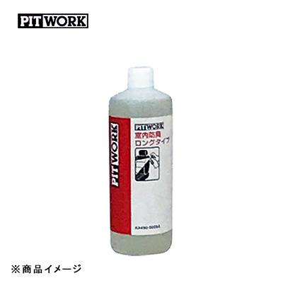 PITWORK ピットワーク 室内防臭 ロングタイプ 液剤 【500ml(約5~10台分)】