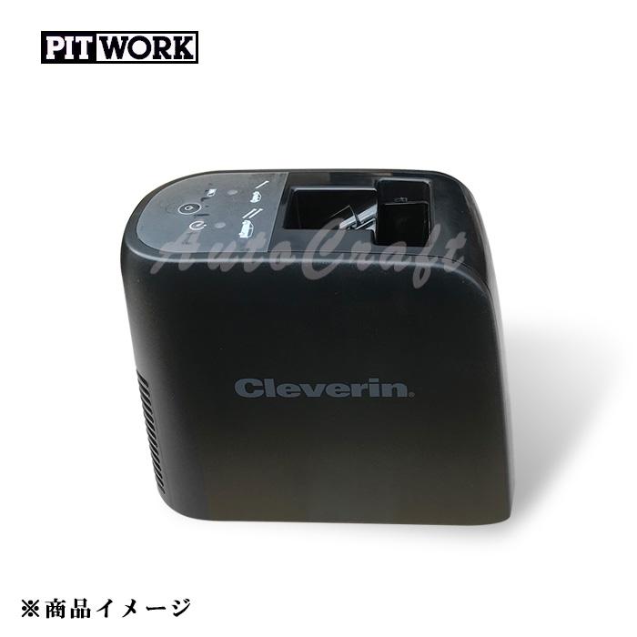 PITWORK ピットワーク 車両用クレベリン クレベリン発生機 【1個】