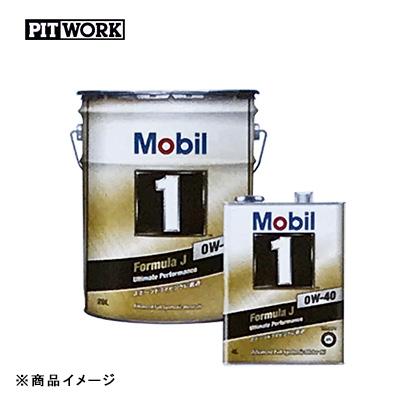PITWORK ピットワーク ガソリンエンジンオイル Mobil1 【20Lペール】 粘度:0W-40(R35用)