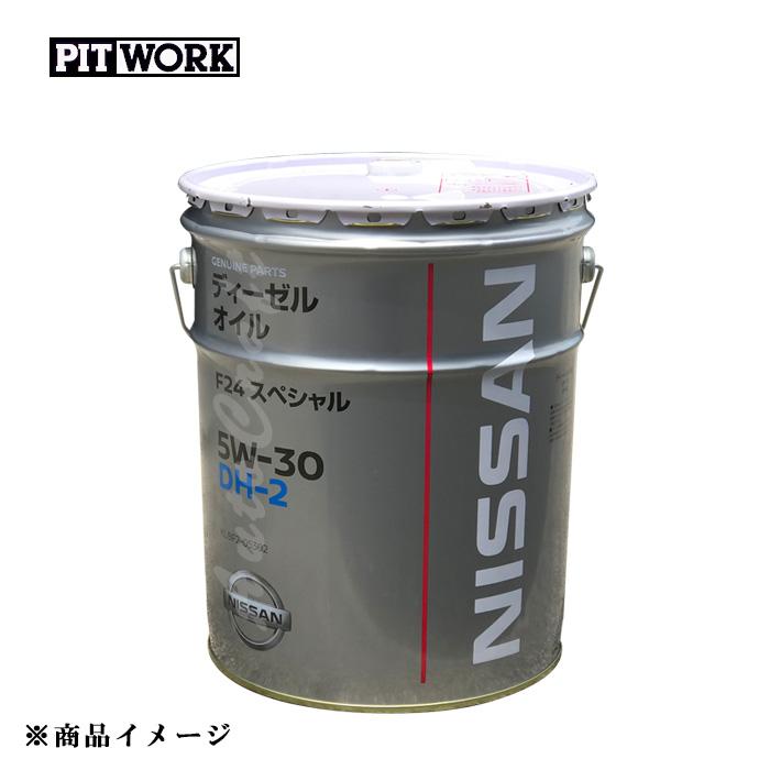 PITWORK ピットワーク DPF対応 ディーゼルエンジンオイル DH-2 【20Lペール】 粘度:5W-30