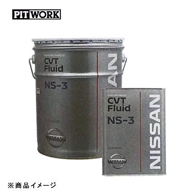 PITWORK ピットワーク CVTフルード NS-3 【20Lペール(緑)】