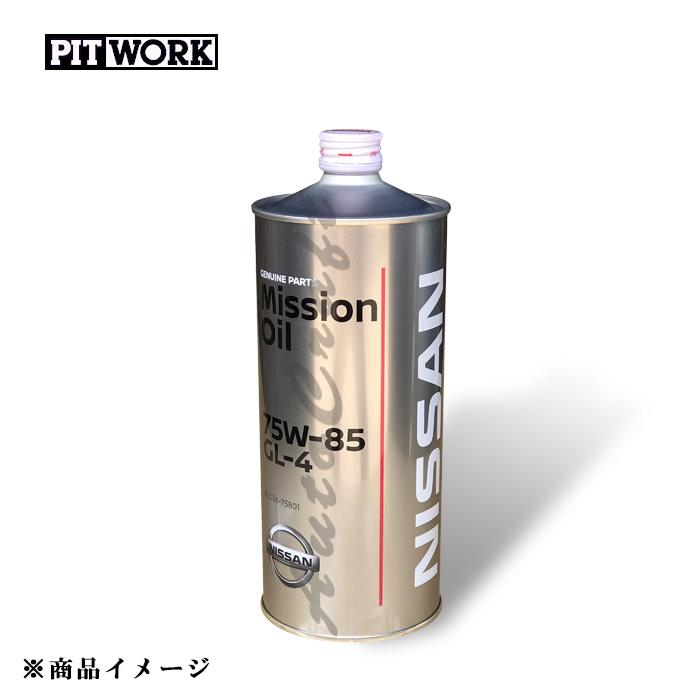 PITWORK ピットワーク ミッションオイル GL-4 【20Lペール】 粘度:75W-85