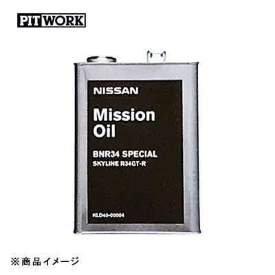 PITWORK ピットワーク ミッションオイル BNR34スペシャル 【4L】