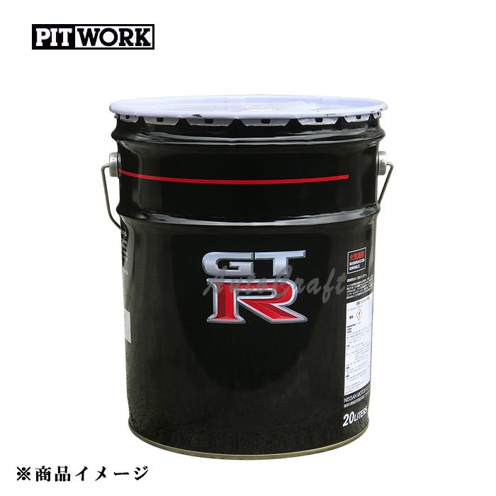 PITWORK ピットワーク トランスミッションオイル R35スペシャル 【20Lペール】
