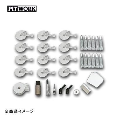 PITWORK ピットワーク ウィンドウリペアキットB ウィンドウリペア ウィンドウリペア 消耗品キット (Bキット)