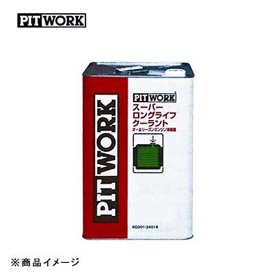 PITWORK ピットワーク S-LLC(長寿命タイプ) マツダ車用スーパーロングライフ クーラント(ゴールデン)(緑) 【18L】