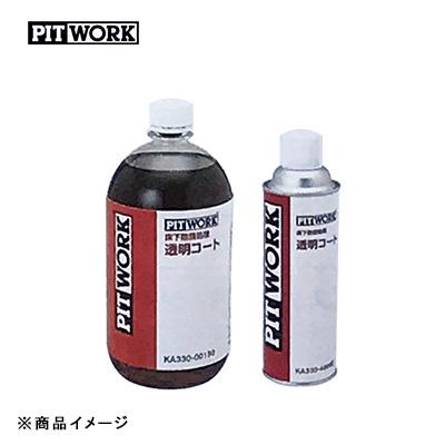 PITWORK ピットワーク ボディ床下コート クリア 透明コート 【1L(約4台分)】