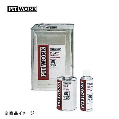 PITWORK ピットワーク パスター油性 シャシー塗装剤 【18L】