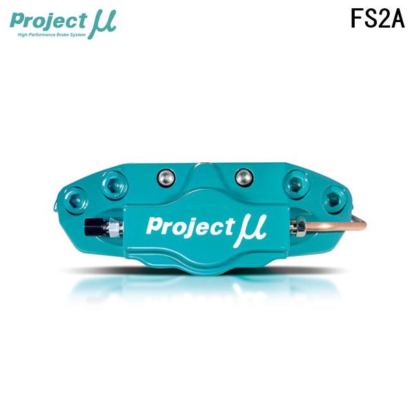 [Projectμ] プロジェクトμ ブレーキキャリパー キット FS2A 1PC-DISC リア用 レガシィB4 BL5