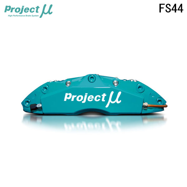 [Projectμ] プロジェクトμ ブレーキキャリパー キット FS44 355x32mm フロント用 スカイライン CKV36 クーペ