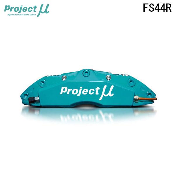 [Projectμ] プロジェクトμ ブレーキキャリパー キット FS44R 345x32mm リア用 レクサス SC430 UZZ40